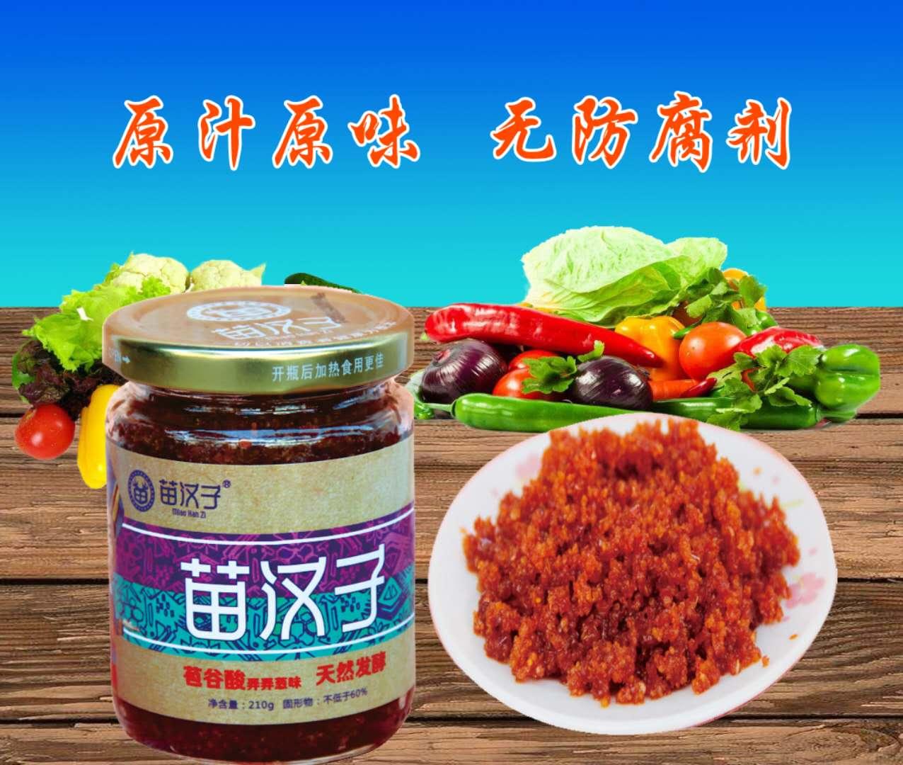 (湘西特产) 苗汉子苞谷酸下饭菜210g