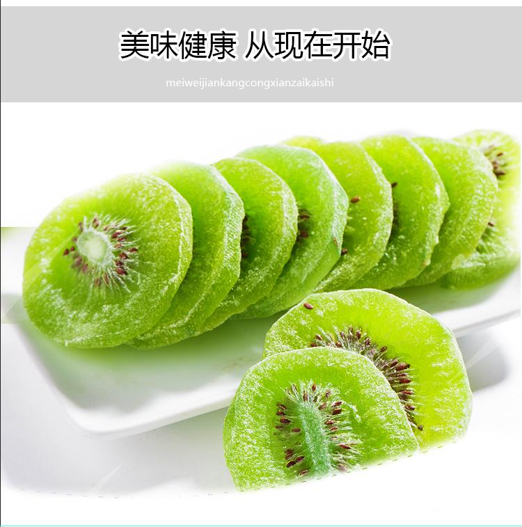 【湘西十八洞】奇异果干片弥猴桃水果果脯零食小吃-猕猴桃干100g